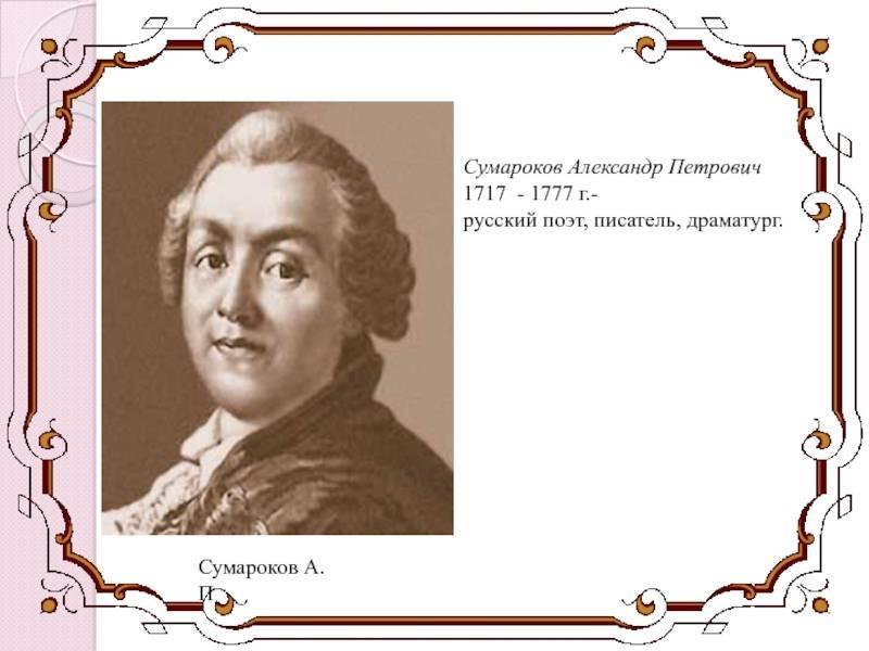 Александр сумароков – биография, фото, личная жизнь, стихи, басни - 24сми