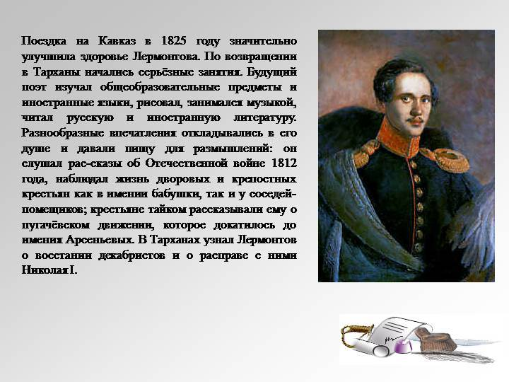 Биография Михаила Лермонтова