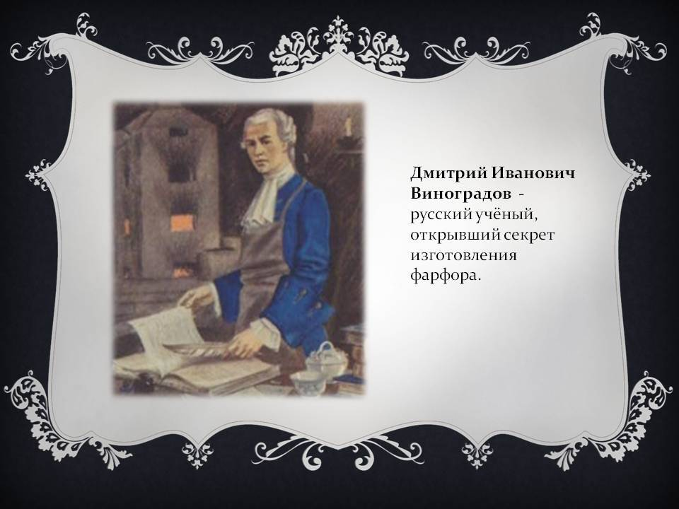 Виноградов, дмитрий иванович - вики