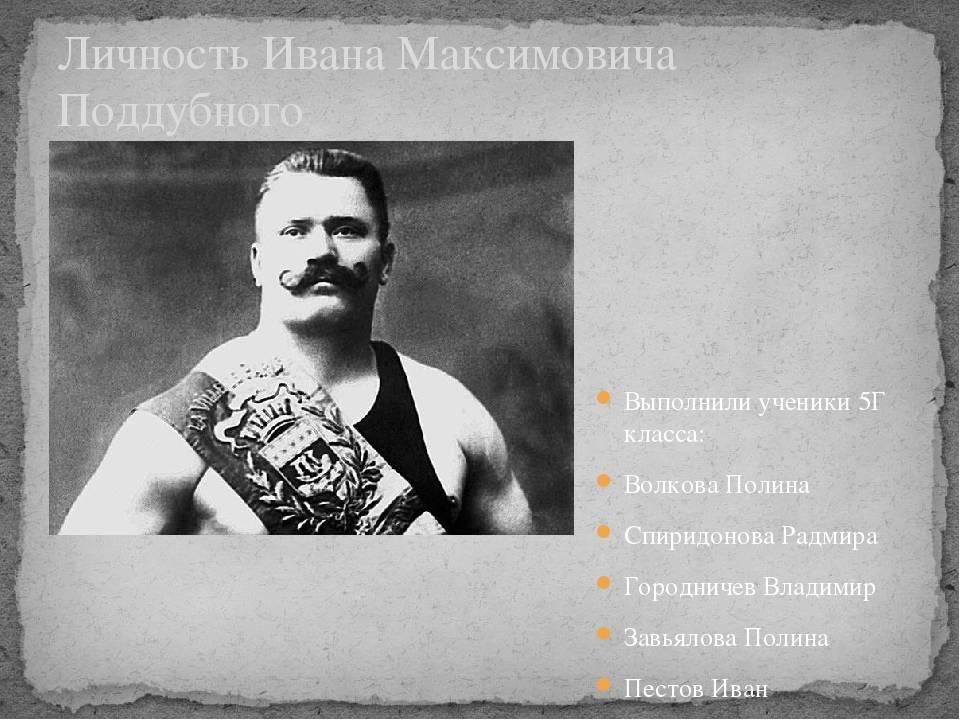 Поддубный, иван максимович — википедия