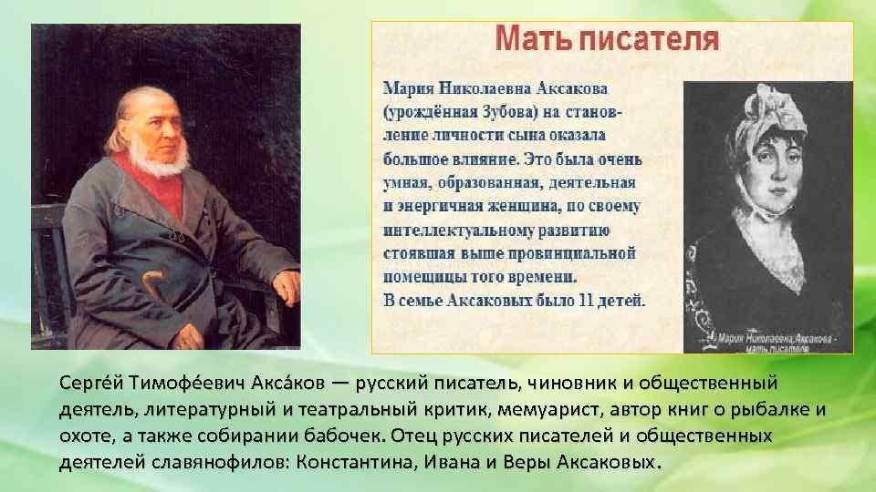 Аксаков, иван сергеевич