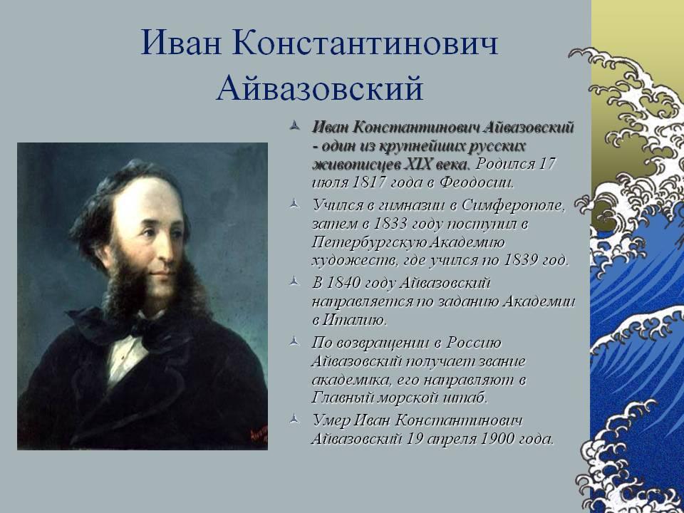 Художник иван константинович айвазовский, его творчество и краткая биография
