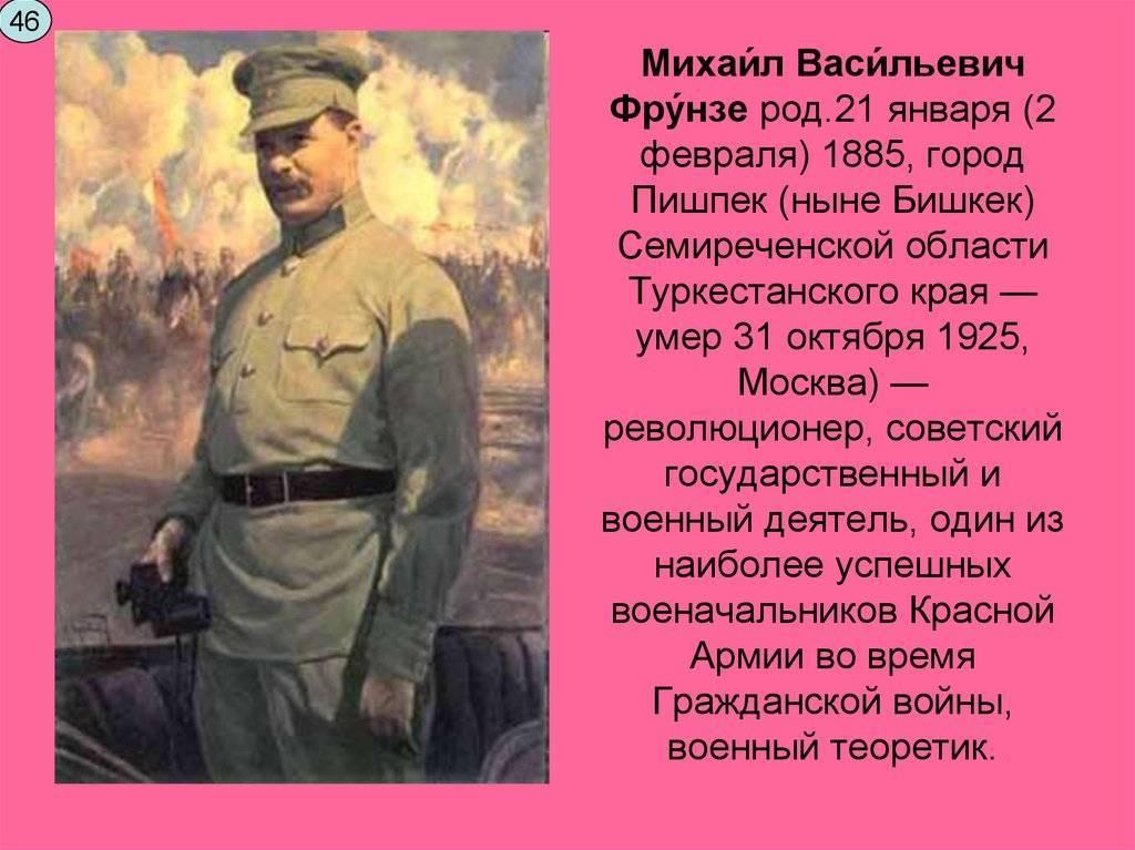 Фрунзе, михаил васильевич википедия
