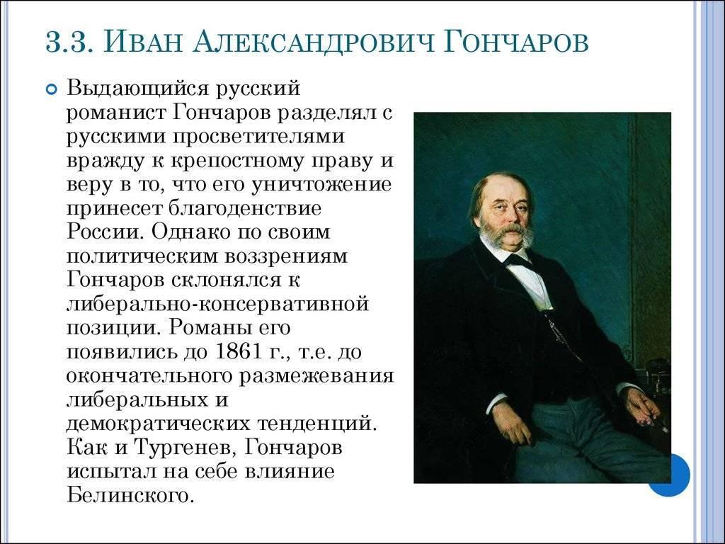 Иван гончаров - биография, личная жизнь, фото