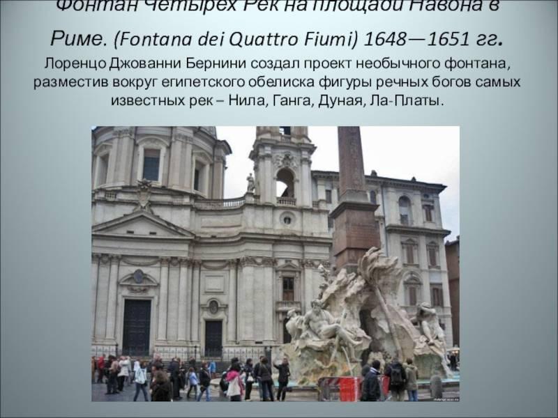 Джованни бернини – величайший скульптор и архитектор   genvive