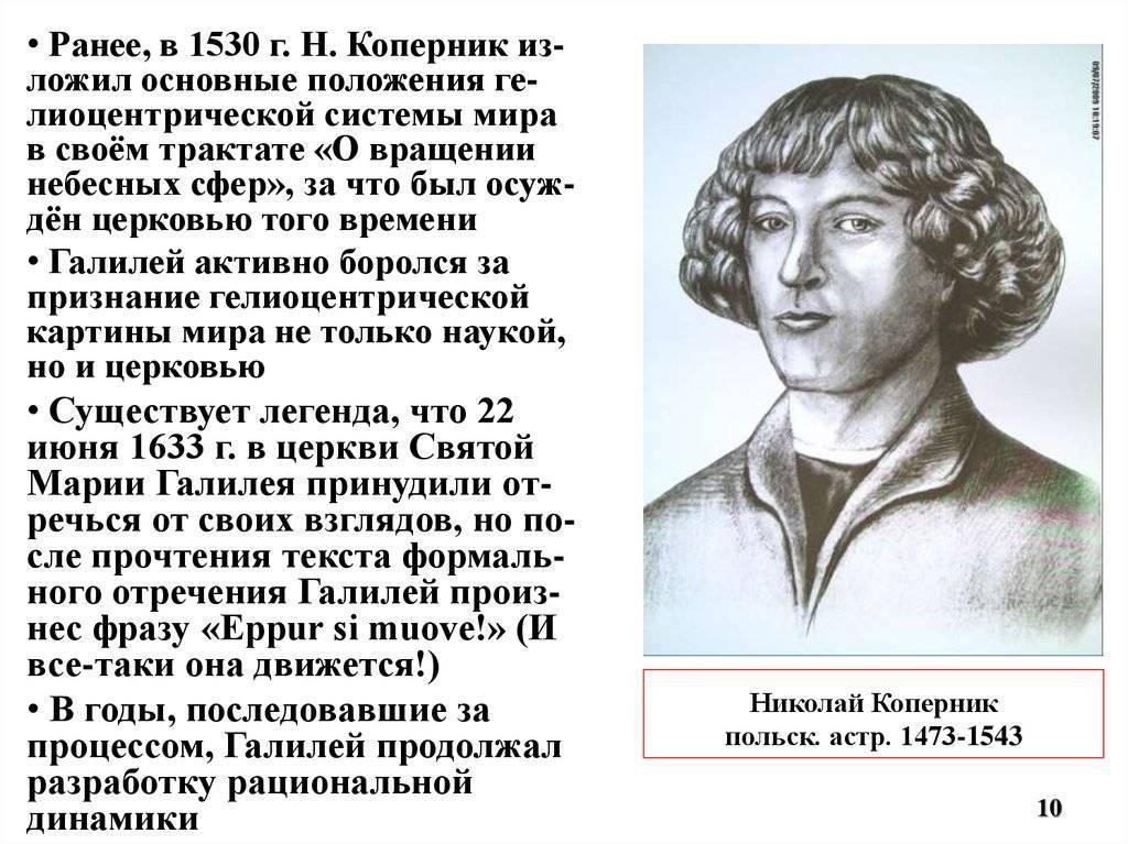 Николай коперник - биография, факты, фото