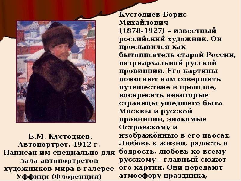 Борис кустодиев — биография. факты. личная жизнь