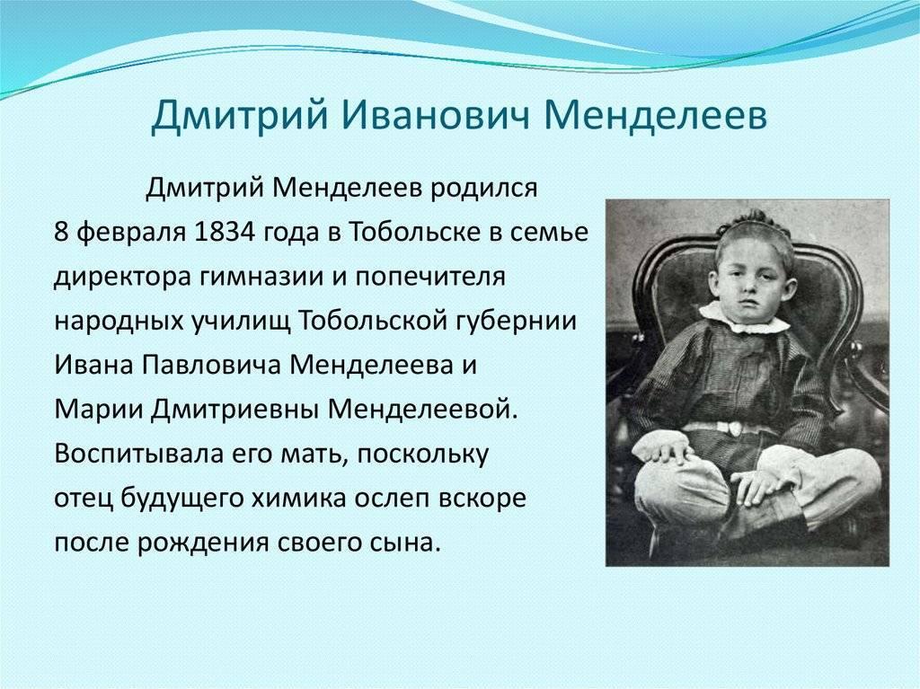Биографиядмитрия ивановича менделеева