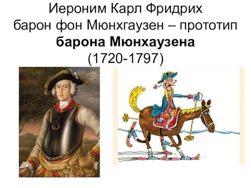 Барон мюнхгаузен - биография, приключения, цитаты и факты - 24сми