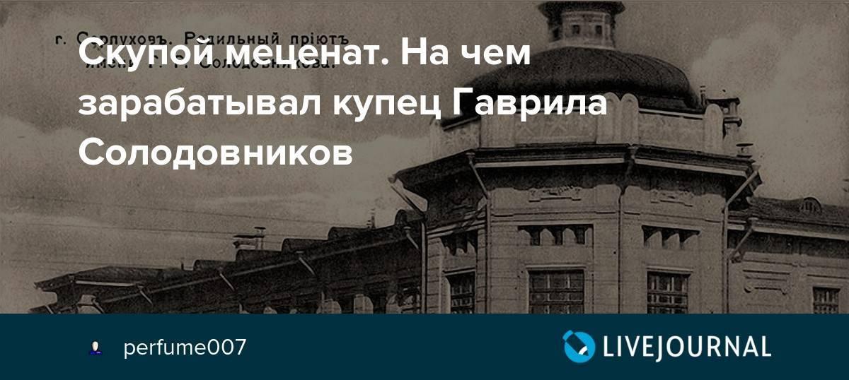 Солодовников, гаврила гаврилович — википедия. что такое солодовников, гаврила гаврилович