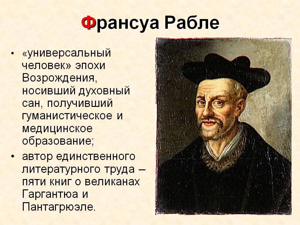 Рабле франсуа - исторические личности в медицине