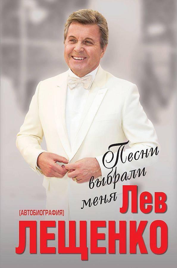 Жены льва лещенко, дети. тайны личной жизни, фото! / жены певцов, музыкантов / его-жена. жены знаменитостей