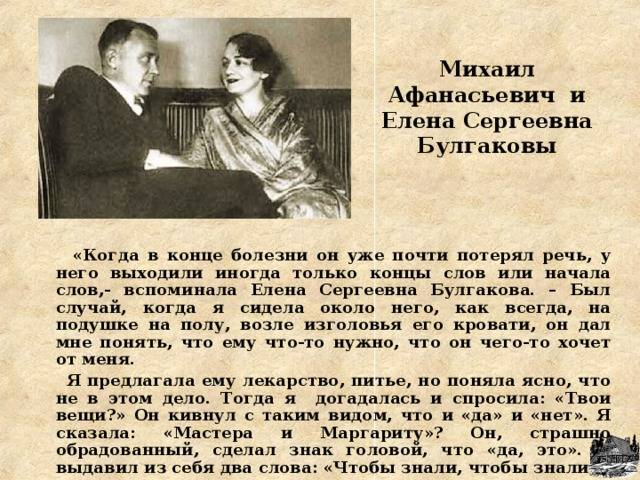 Михаил булгаков — биография, личная жизнь, фото, книги, причина смерти и последние новости