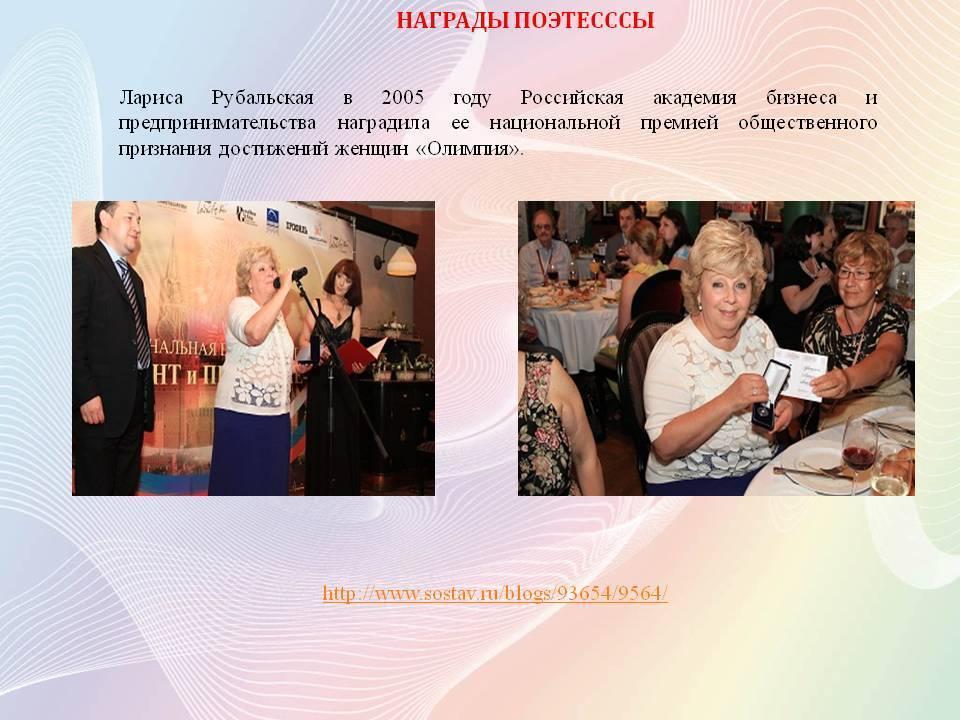 Лариса рубальская: биография, личная жизнь, семья, муж, дети - журнал о всём