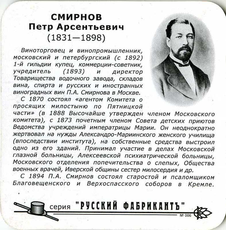 Смирнов петр арсеньевич википедия