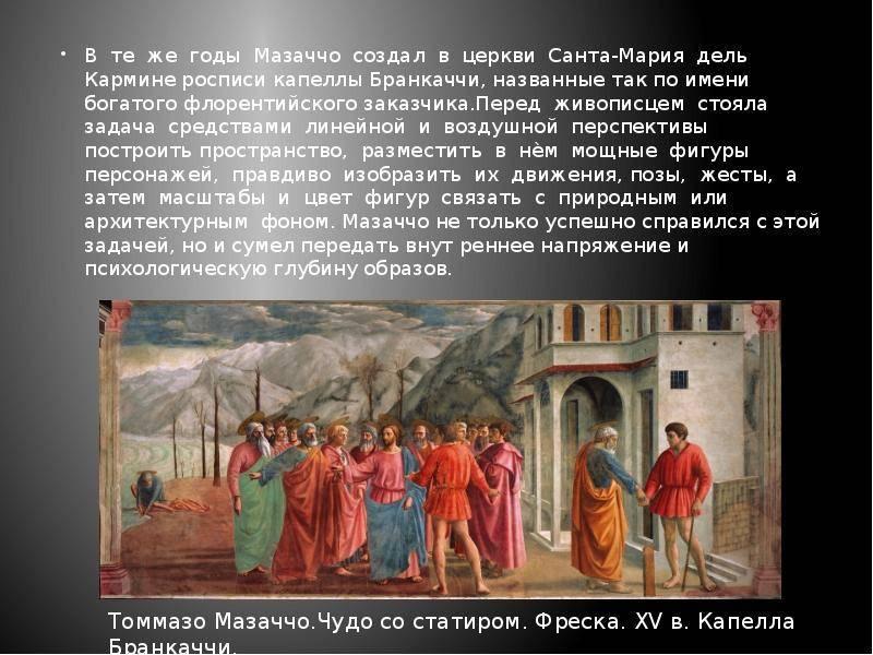 Мазаччо: жизнь и творчество художника