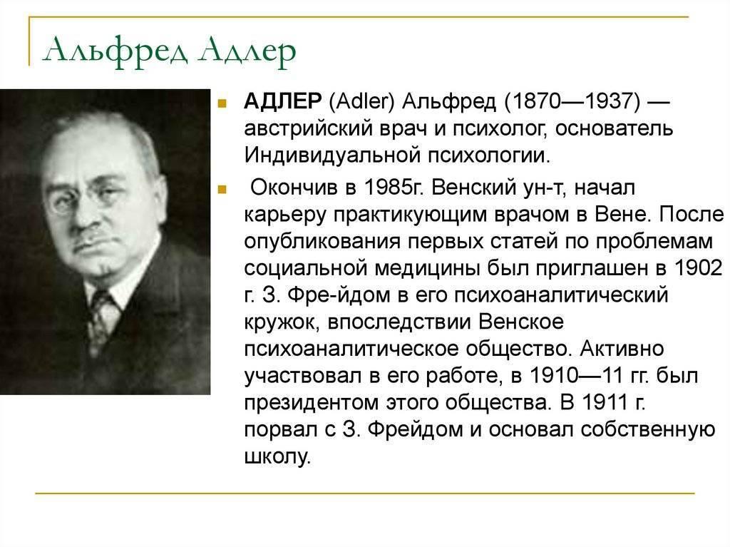 Возникновение и теоретические основы индивидуальной психологии а. адлера