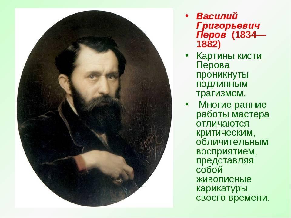 Василий перов: жизнь и творчество художника