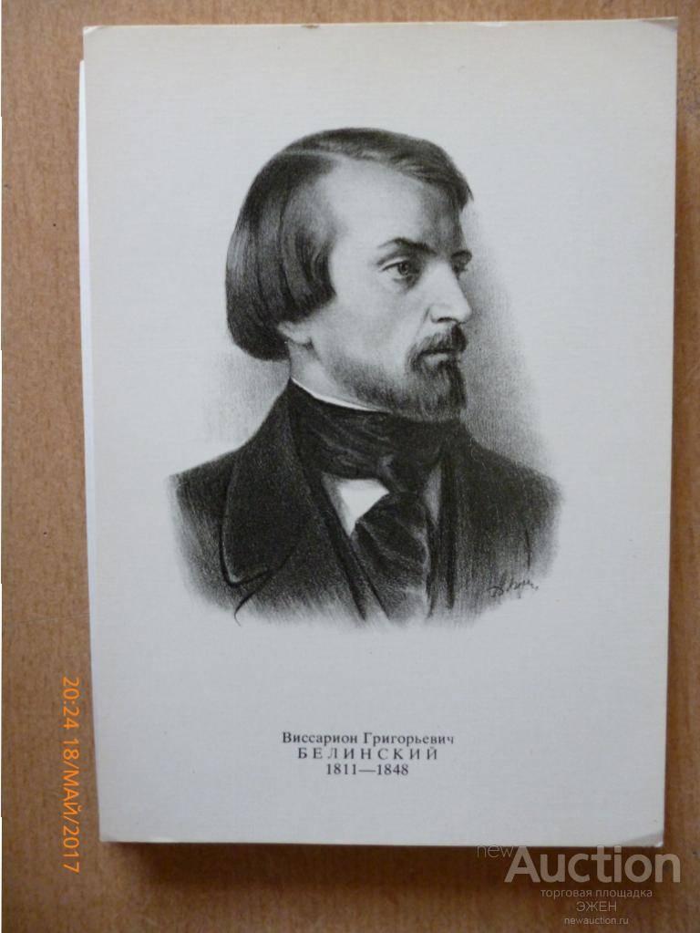 Виссарион григорьевич белинский — краткая биография