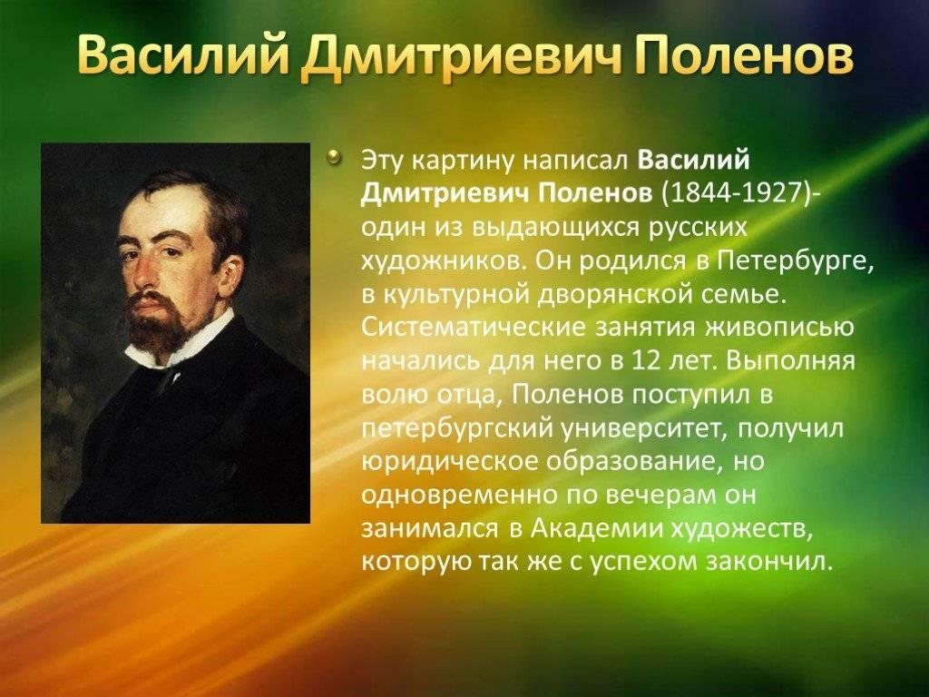 Биография василия дмитриевича поленова