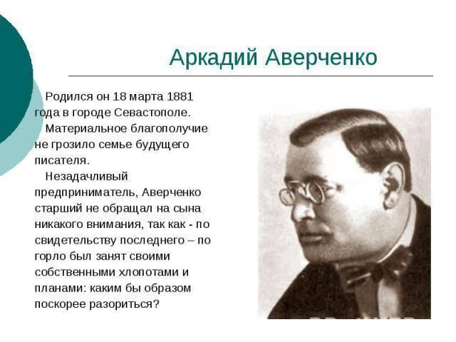 Биография аверченко аркадия