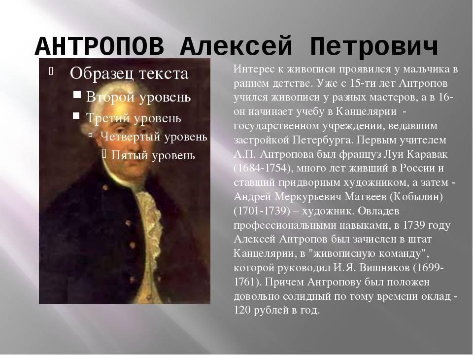 Алексей антропов. картины с названиями. (1716—1795)