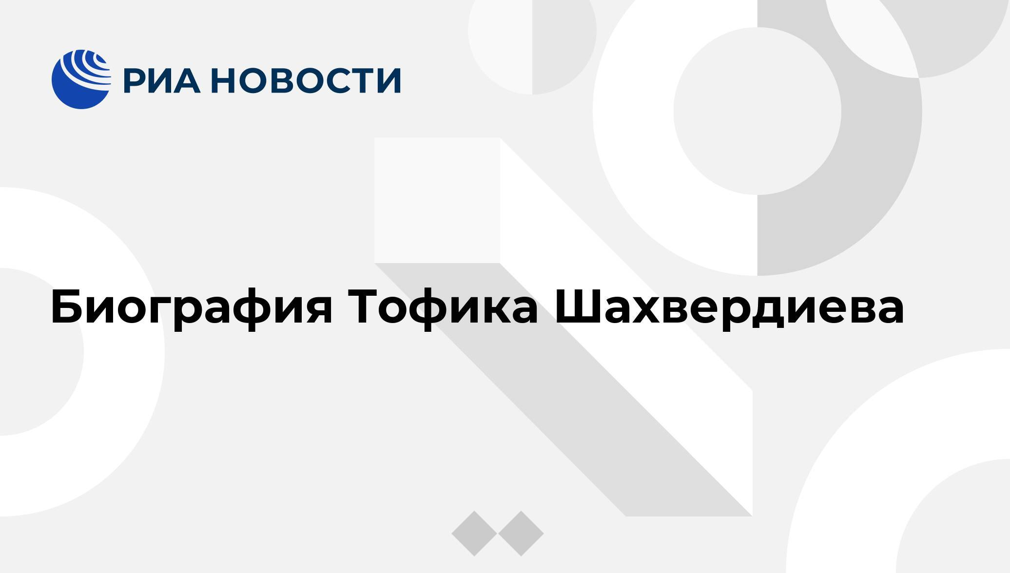 Wikizero - шахвердиев, тофик рзакулиевич