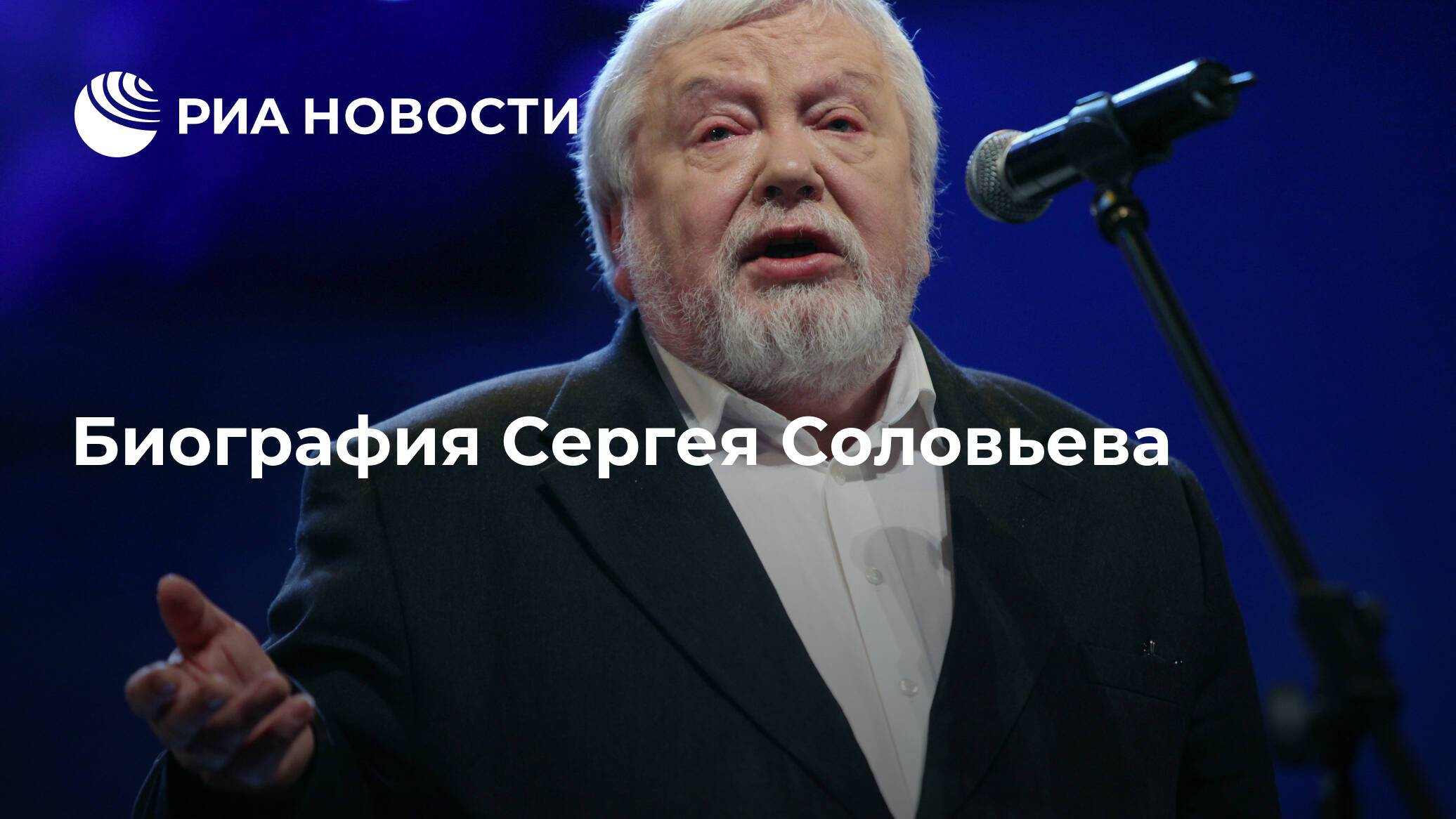 Сергей соловьев — фото, биография, режиссер, личная жизнь, новости, фильмы 2021 - 24сми