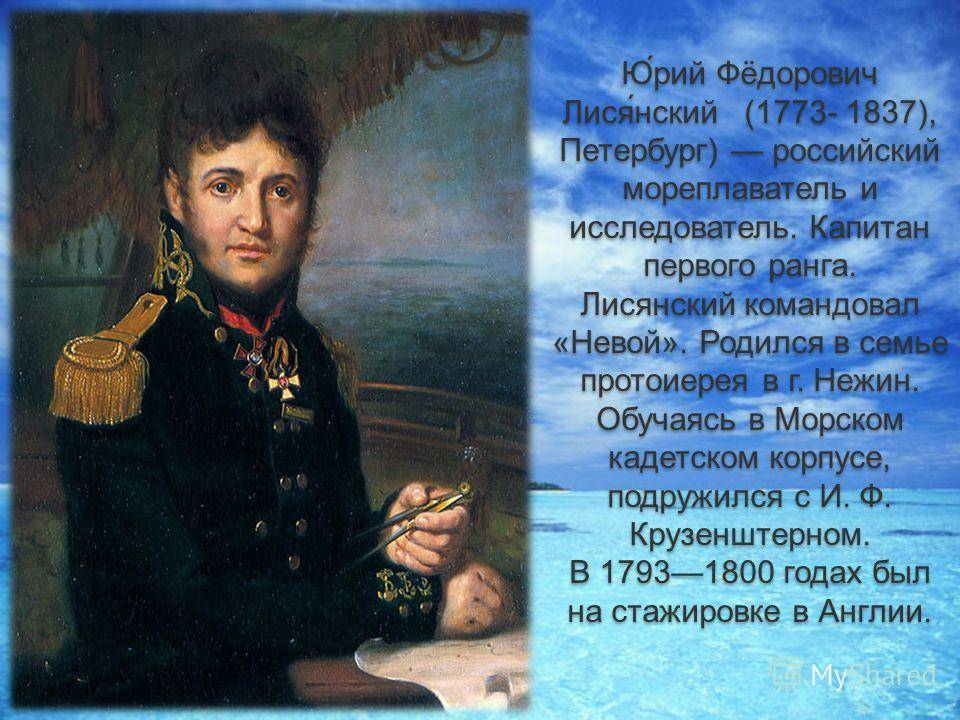 Биография Юрия Лисянского