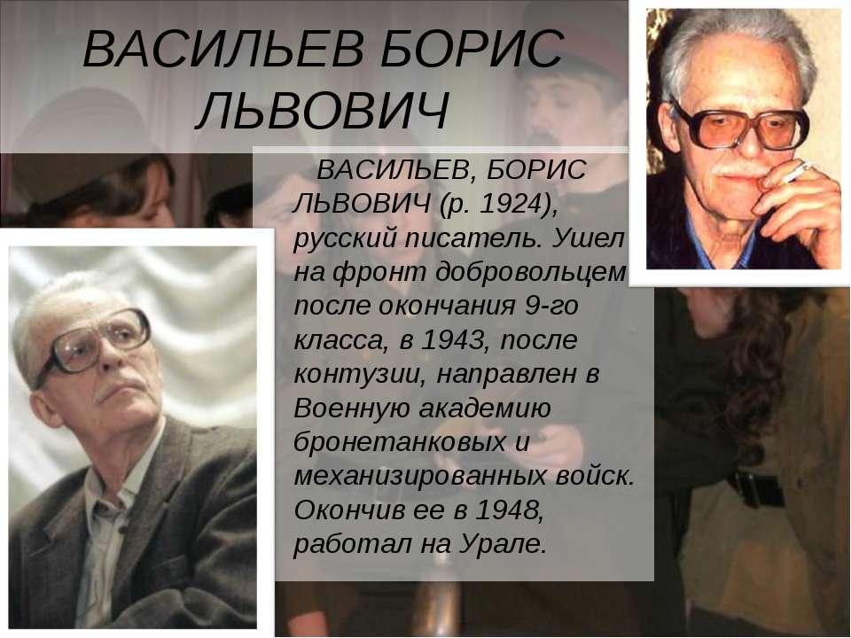 Краткая биография бориса васильева | краткие биографии