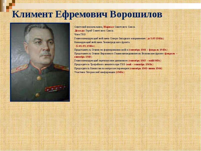 Ворошилов – самый неоднозначный советский маршал