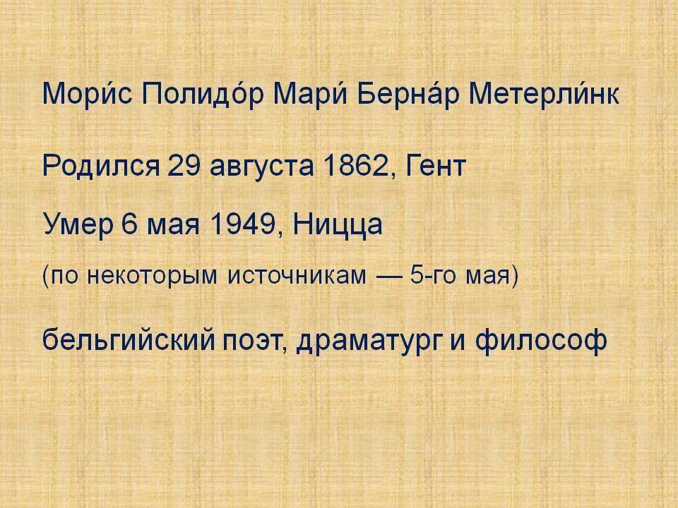 Морис метерлинк - вики