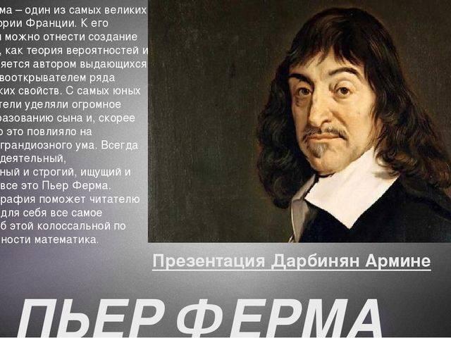 Пьер де ферма / math4school.ru
