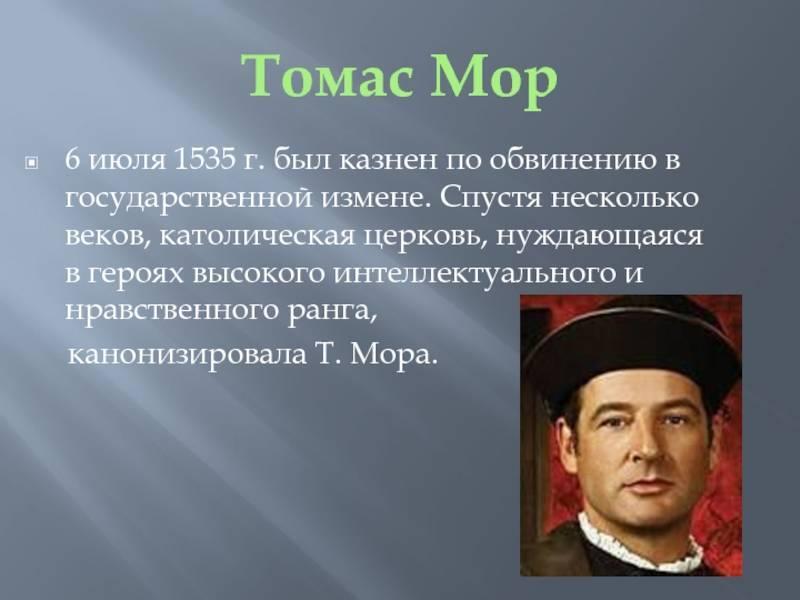 Мор, Томас