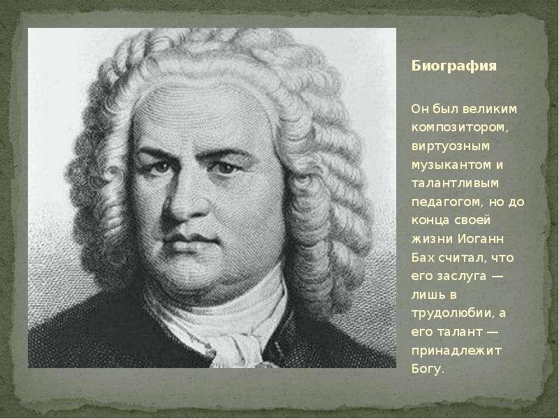Краткая биография баха – интересное о творчестве композитора иоганн себастьяна баха
