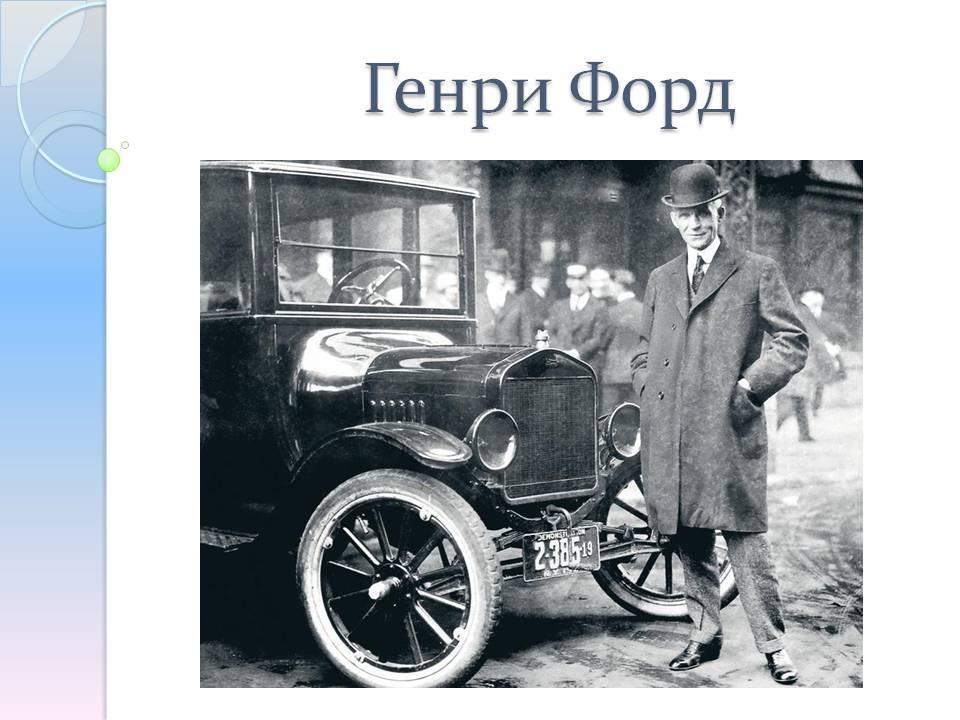 Генри форд – биография, фото, личная жизнь, автомобили - 24сми
