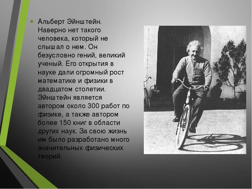 Краткая биография альберта эйнштейна