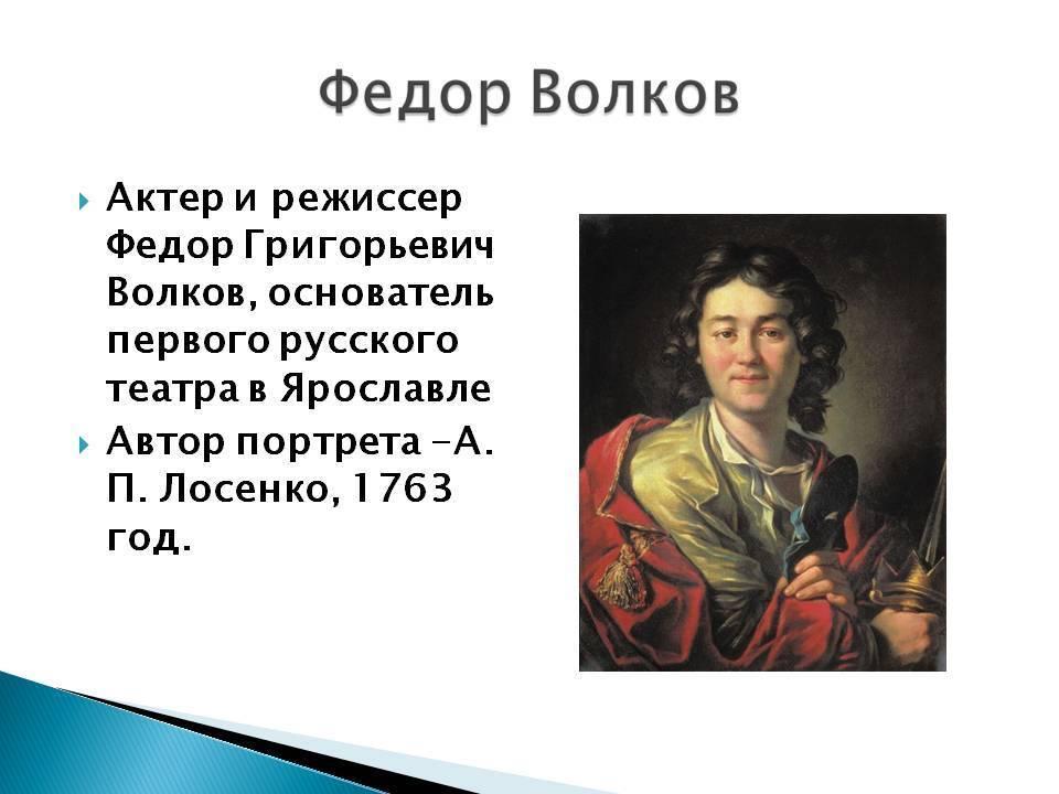Фёдор григорьевич волков