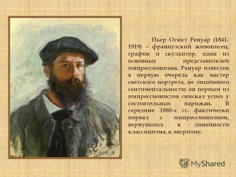 Пьер огюст ренуар - художник - биография