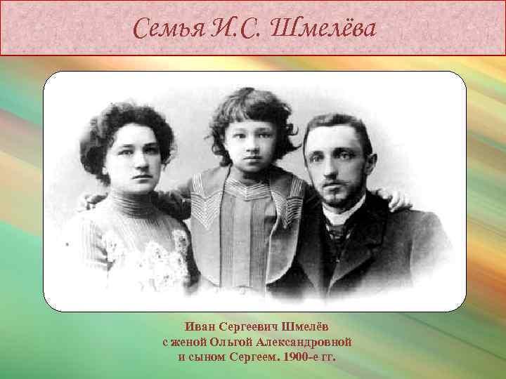 Иван сергеевич шмелёв: биография
