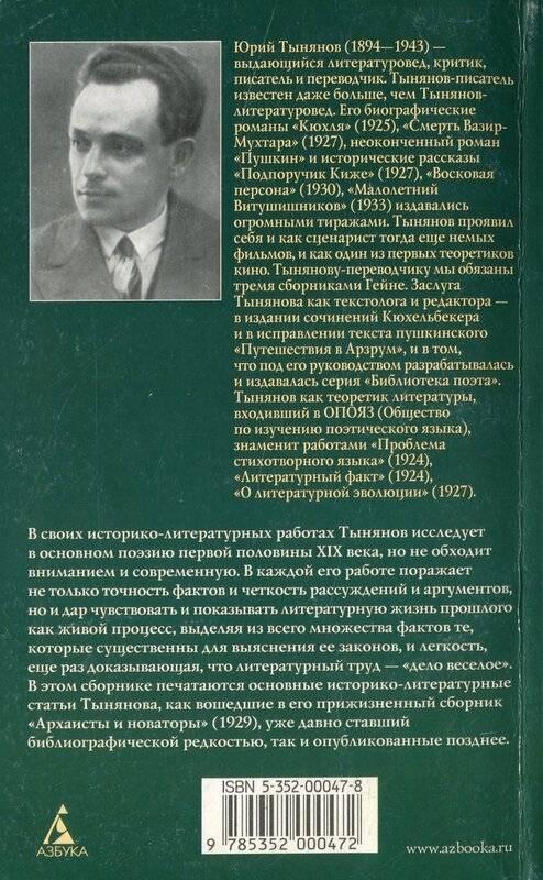 Тынянов, юрий николаевич — википедия. что такое тынянов, юрий николаевич