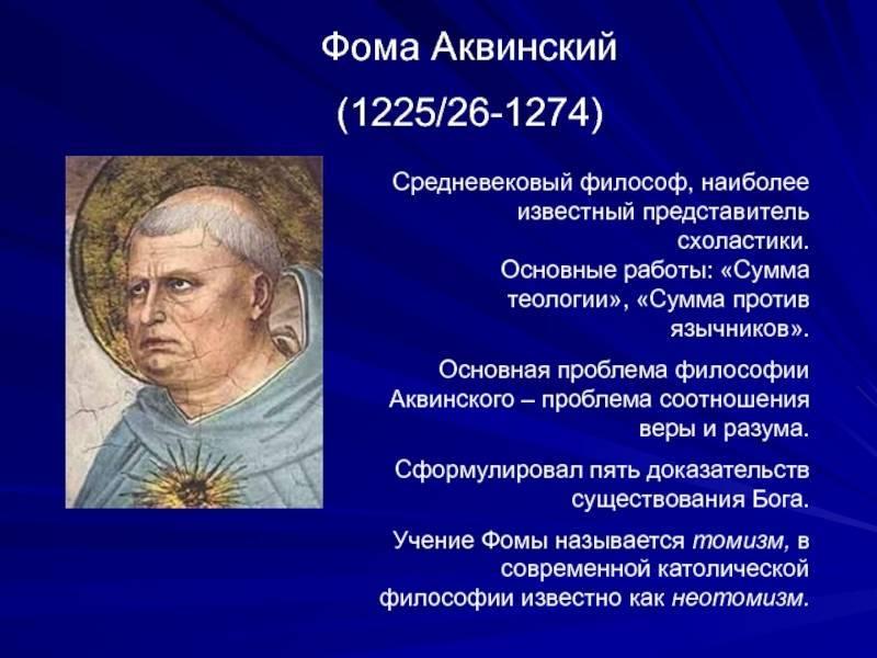 Фома аквинский (1225 или 1226–1274)