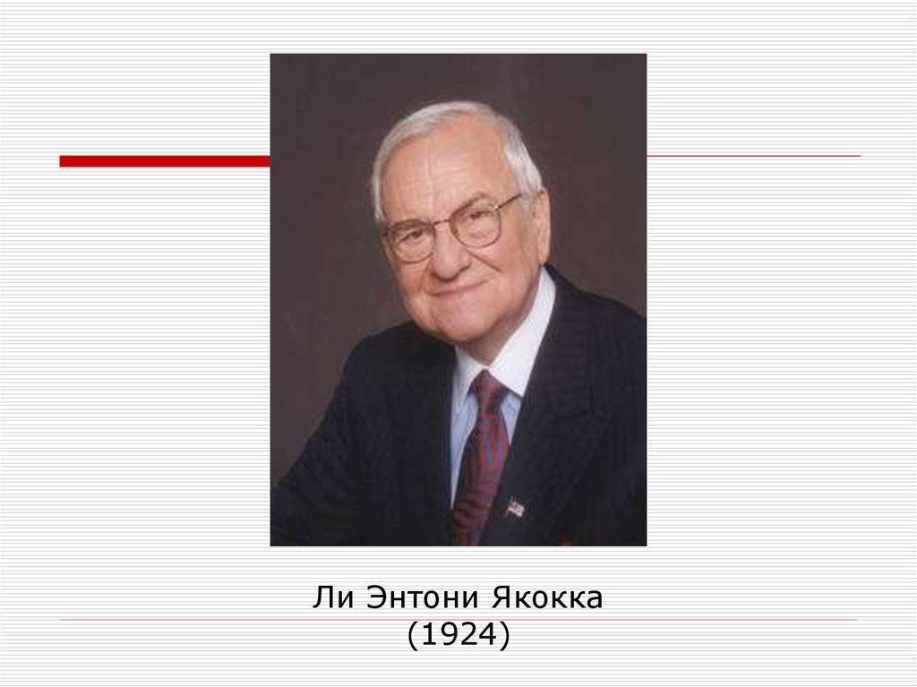 Якокка, ли википедия