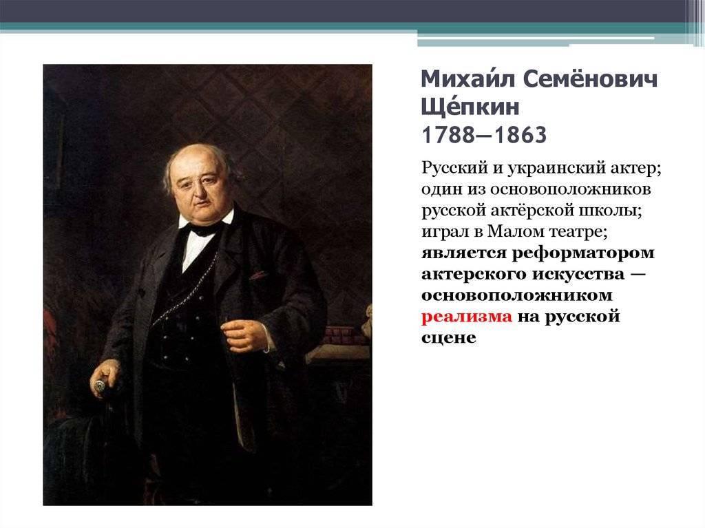 Щепкин, михаил семёнович биография