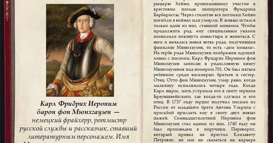 """""""приключения барона мюнхгаузена"""": краткое содержание, главные герои, автор и отзывы"""