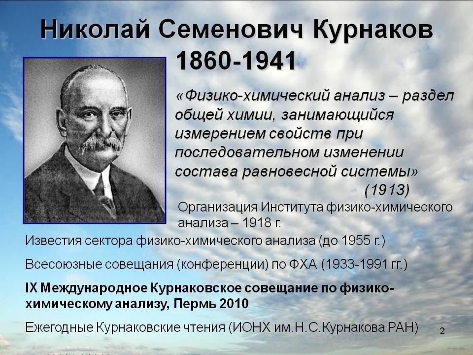 Курнаков, николай семёнович биография, награды и звания, адреса в санкт-петербурге, память