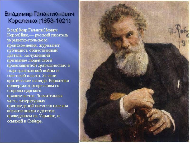 Владимир короленко — фото, биография, личная жизнь, причина смерти, писатель - 24сми