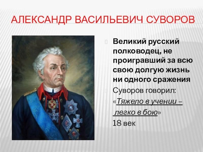 Биография александра суворова