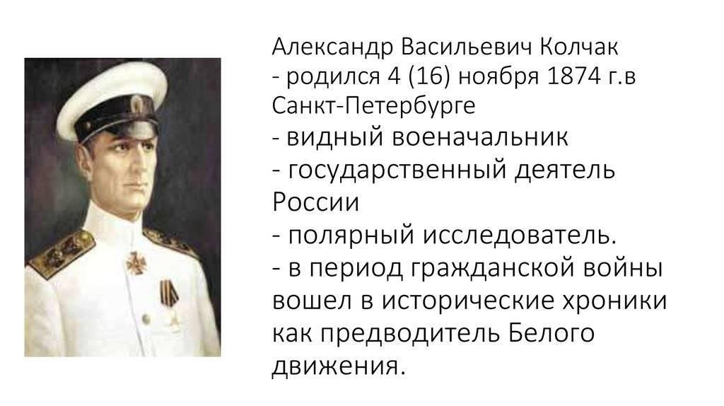 Колчак александр васильевич: биография, личная жизнь, достижения адмирала - nacion.ru