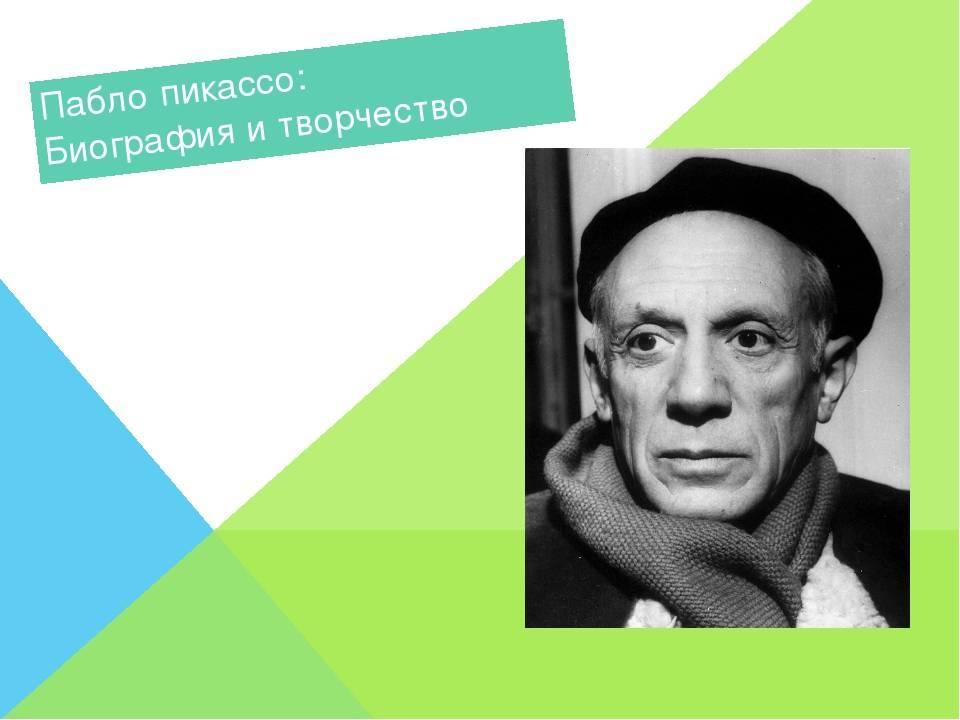 Пабло пикассо и семь его главных женщин/мастера/дом художников
